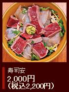 越後すし丼は、新潟の美味しい「寿司」と「魚」を発信しよう!という企画のもと、新潟の美味しい本格お寿司屋さん38店が集結。「すし屋の丼」をマグロや海老などで華やかに盛り付けて、各店オリジナルの丼をご用意しました。新潟の旬の地魚と魚醤で味わう、新潟の丼、越後すし丼です!